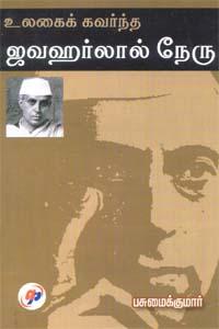 Ulagai Kavarntha Jawaharlal Nehru - உலகைக் கவர்ந்த ஜவஹர்லால் நேரு