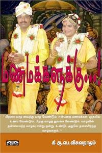 Tamil book Manamakkalukku