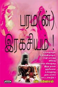 Tamil book Parama(n) Ragasiyam