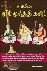 Sangeetha Mummoorthigal - சங்கீத மும்மூர்த்திகள்