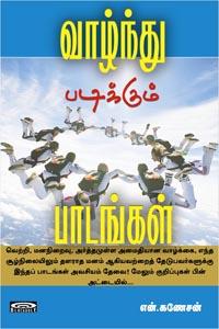 Vaalndhu Padikkum Paadangal - வாழ்ந்து படிக்கும் பாடங்கள்