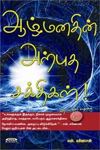 Tamil book Aal Manathin Arputha Shakthigal