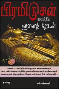 Tamil book Pyramidugal Desathil Gnyana Thedal