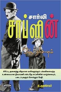 Tamil book Charlie Chaplin Oru Dharisanam