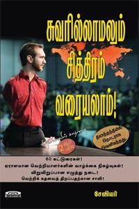 Suvarillaamalum Sithiram Varaiyalaam - சுவரில்லாமலும் சித்திரம் வரையலாம்