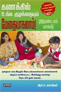 Tamil book Kanakkil Unga Kulanthiayum Methaiyaagalaam!Irandaam Paagam