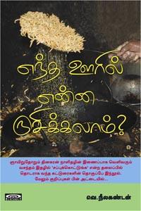 Tamil book Entha Ooril Enna Rusikkalaam
