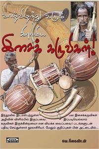 Tamil book Vaazhvizhanthu Varum Gramiya Isai Karuvigal