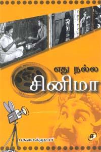Ethu Nalla Cinema - எது நல்ல சினிமா