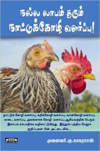 Tamil book Nalla Laabam Tharum Naatukozhi Valarppu