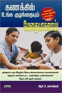 Tamil book Kanakkil Unga Kulanthaiyum Methaiyaagalaam! Muthal Paagam