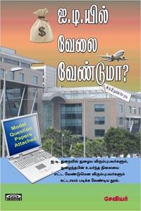 Tamil book I.T yil Velai Venduma