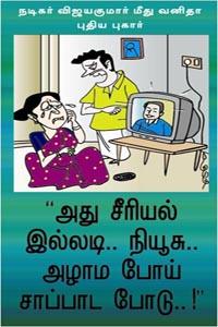Tamil book Padikka Padikka Sirippu