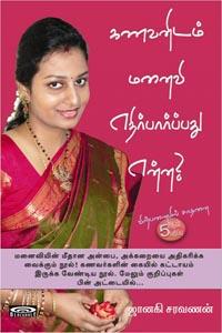Tamil book Kanavanidam Manaivi Ethirpaarpathu Enna