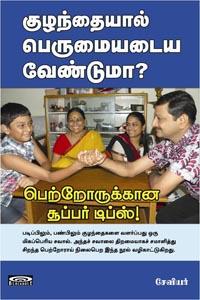Tamil book Kulanthaiyaal Perumaiyadaiya Vaenduma ?Petrorukana Sooper Tips