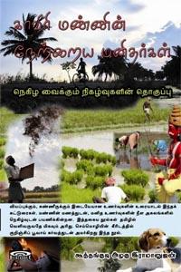 Tamil book Kaviri Mannin Netraya Manithargal