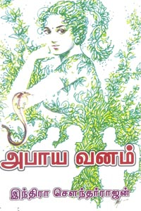 Tamil book Abhaaya Vanam