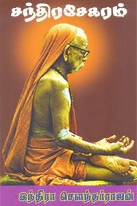 Tamil book Chadrasekaram