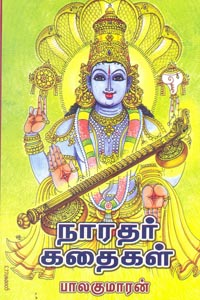 Naaradhar Kathaigal - நாரதர் கதைகள்