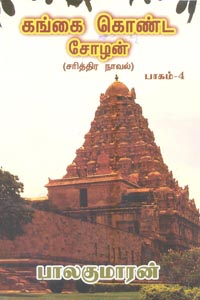 Tamil book Gangai Konda Cholan(part 4)