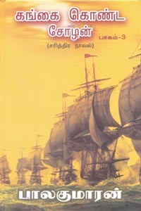 Tamil book Gangai Konda Cholan(part 3)