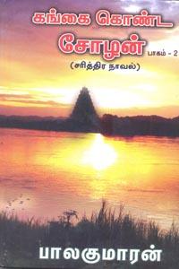 Tamil book Gangai Konda Cholan(part 2)