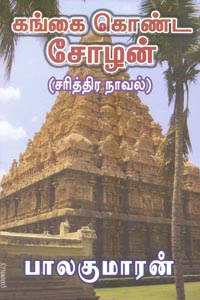 Tamil book Gangai Konda Cholan(part 1)