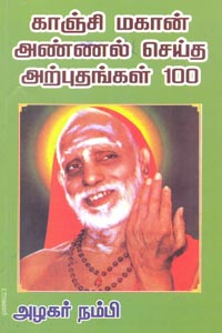 Kaanji Mahaan Annal Seytha Anbuthangal 100 - காஞ்சி மகான் அண்ணல் செய்த அன்புதங்கள் 100