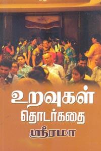 Tamil book Uravugal Thodarkathai