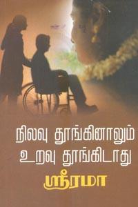 Tamil book Nilavu Thoonginaalum Uravu Thoongidaathu