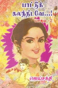 Tamil book Paatu Kalanthidave (Part 2)