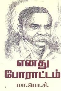 Tamil book Enathu Poraattam