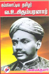 Kappalotiya Tamilar Va.U.Chidambaranar - கப்பலோட்டிய தமிழர் வ.உ.சிதம்பரனார்