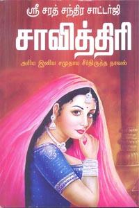 Tamil book Savithri (Ariya Iniya Samuthaya Seerthirutha Novel)