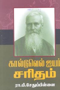 Tamil book Galdwel Iyar Saritham