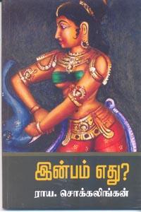 Tamil book Inbam Ethu
