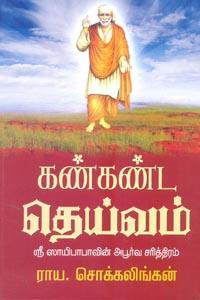 Tamil book Kankanda Deivam Sri Saibabavin Apoorva Sarithram