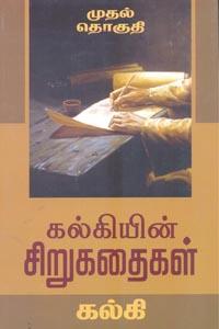 Kalkiyin Sirukathaigal Muthal Thoguthi - கல்கியின் சிறுகதைகள் முதல் தொகுதி