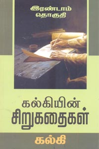 Kalkiyin Sirukathaigal Irandaam Thoguthi - கல்கியின் சிறுகதைகள் இரண்டாம் தொகுதி