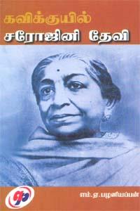Kavikuyil Sarojini Devi - கவிக்குயில் சரோஜினி தேவி