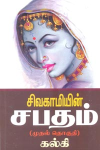 Sivagamiyin Sabatham(Irandu Thoguthigalum Serthu) - சிவகாமியின் சபதம் (இரண்டு தொகுதிகளும் சேர்த்து)