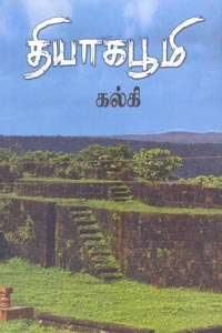 Thyagaboomi - தியாகபூமி