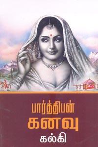 Paarthiban Kanavu - பார்த்திபன் கனவு