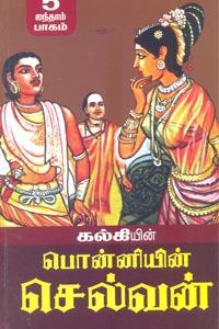 Ponniyin Selvan (Part-5) - பொன்னியின் செல்வன் (பாகம் - 5)