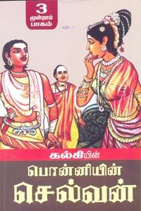 Ponniyin Selvan(Part-3) - பொன்னியின் செல்வன் (பாகம் - 3)
