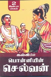 Ponniyin Selvan (Part-2) - பொன்னியின் செல்வன் (பாகம் - 2)