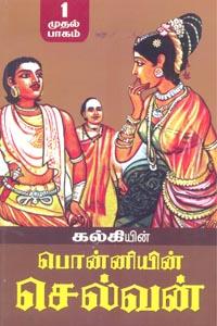 Ponniyin Selvan(Part-1) - பொன்னியின் செல்வன் (பாகம் - 1)