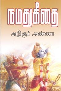 Namathu Geethai - நமது கீதை