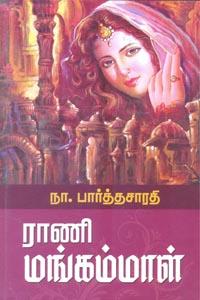 Raani Mangammaa - ராணி மங்கம்மாள்