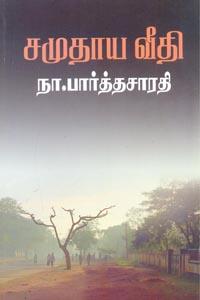 Tamil book Samuthaya Veethi